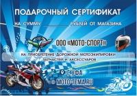 Подарочный сертификат на приобретение Дорожной продукции